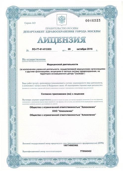 Захаровченконие алкоголизма Москве адреса цены киев лечение алкоголизма на дому