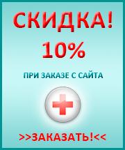 Скидка 10% при заказе с сайта