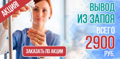 Наркологическая клиника москва moskow stop alko ru наркология владимира